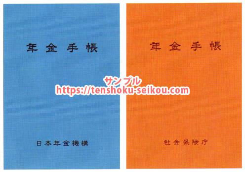 年金手帳のサンプル画像